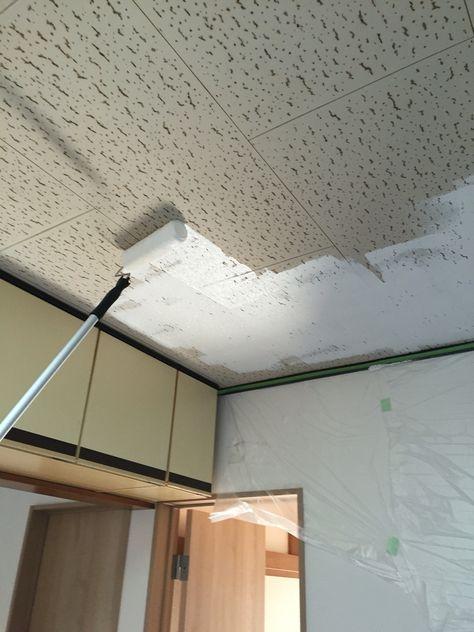 全くの素人が Diyでジプトーン天井に白ペンキ塗装を行ってみました