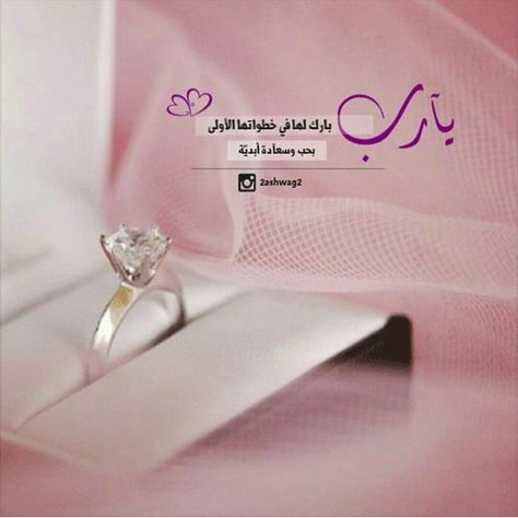 Pin By Ms787 Ms On Weddings Wedding Ring Graphic Arab Wedding Wedding Balloon Decorations
