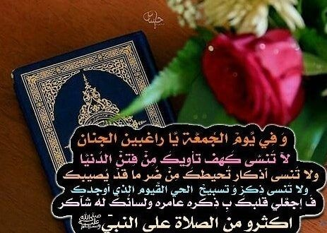 انستقرام رمزيات يوم الجمعة رمزيات عن يوم الجمعه موقع كلمات