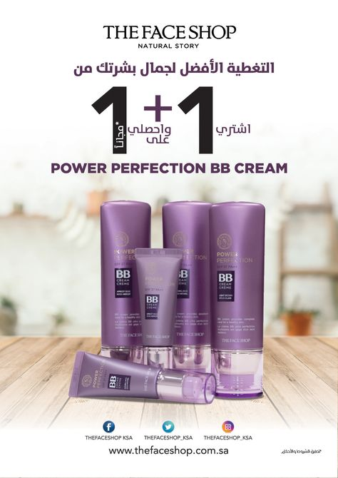 Pin By Ali Anwar On Power Perfection Bb Cream Pop The Face Shop Shop Natural Bb Cream