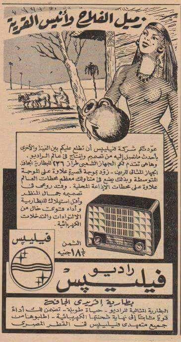 اي ام زمان Egyptian Poster Old Egypt Egypt History