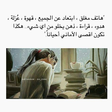 Pin By Abeer Sanna On كلمات Quotes For Book Lovers Wisdom Quotes Life Book Quotes