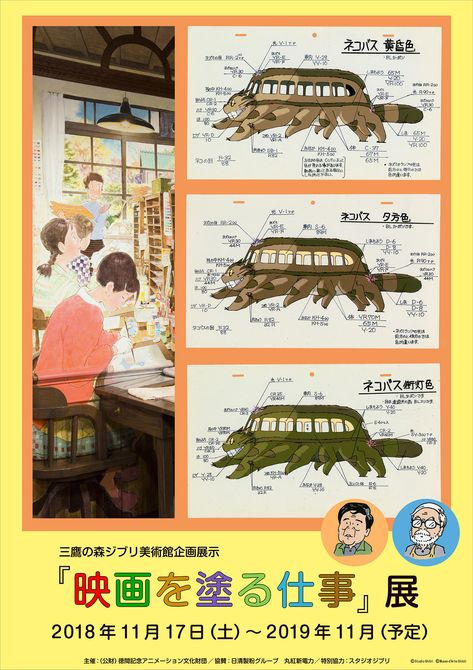 New Ghibli Museum Exhibition Depicts The Color Of Time 三鷹の森ジブリ美術館 ジブリ美術館 ジブリ