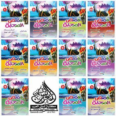 سلسلة قصص الصحابة للأطفال سلوى العنانى دار اللطائف Pdf In 2021 Book Cover Comic Book Cover Books