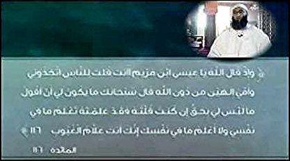 الشيخ عبد العزيز الكرعاني سورة المائدة رمضان 2009 Lockscreen Lockscreen Screenshot Screenshots