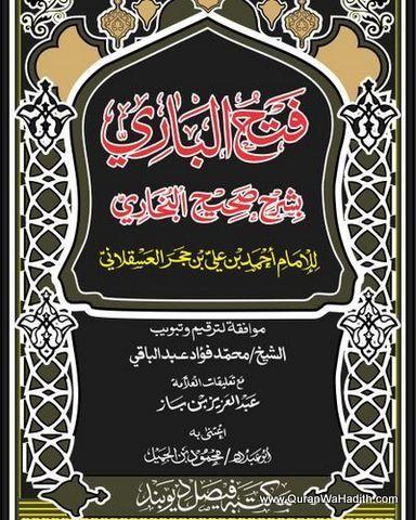 Fath Ul Bari Arabic 15 Vols Ibn Hajar Asqalani فتح الباري شرح صحيح البخاري Free Ebooks Download Books Books Free Download Pdf Pdf Books Download