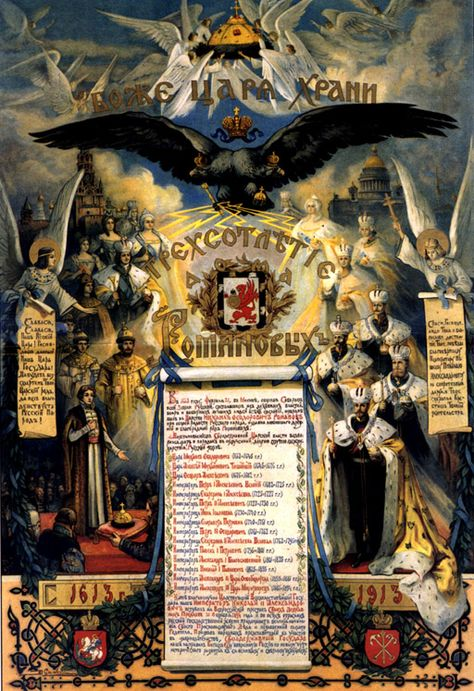 """Poster celebrating 300 anniversary of Romanov's Tzar dynasty."""