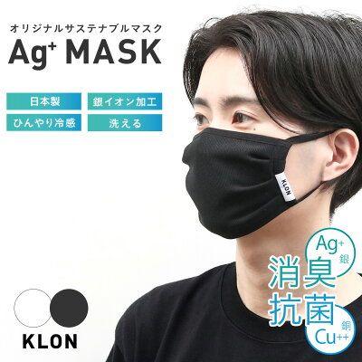通販 マスク イオン ひんやり