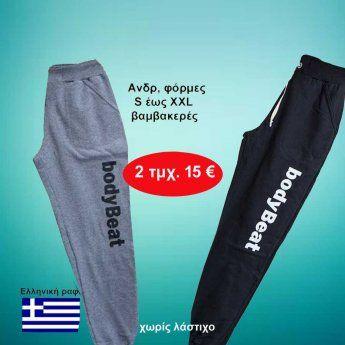 826052850233 Ανδρικές φόρμες φούτερ βαμβακερές Ελληνικής ραφής σε 2 διάφορα χρώματα  ΜΕΓΕΘΗ S ως XXL