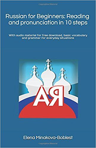 Russian for Beginners: Reading and pronunciation in 10 steps