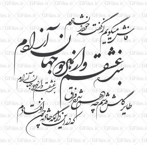 فایل برداری وکتور شعر حافظ با خط زیبای شکسته Farsi Calligraphy Art Persian Calligraphy Art Farsi Calligraphy