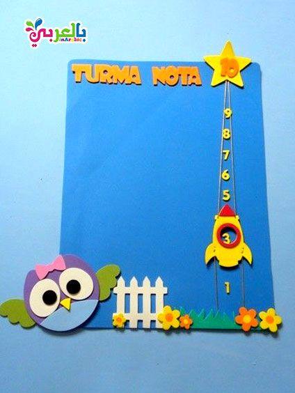 افكار لوحة تعزيز السلوك الايجابي للطلاب لوحات تعزيز سلوك الطالب بالعربي نتعلم Kids Art Class Kindergarten Activities School Crafts