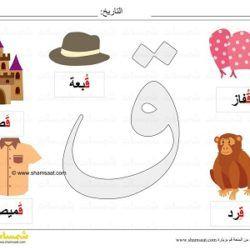 بطاقة عرض ملونة حرف القاف صور لكلمات تبدأ بحرف القاف شمسات Symbols Letters