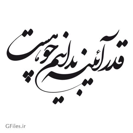 وکتور خوشنویسی تک مصراع قدر آیینه بدانیم چو هست با خط زیبای شکسته نستعلیق Calligraphy Art Print Farsi Calligraphy Art Persian Calligraphy Art