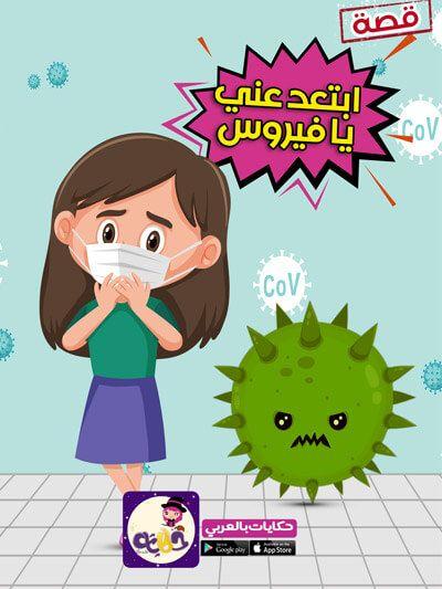 قصة لتوعية الاطفال من فيروس كورونا ابتعد عني يا فيروس تطبيق حكايات بالعربي Indoor Games For Kids Flowery Wallpaper Arabic Books