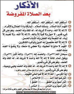 Quisontlesmusulmans Com 01 18 16 Islam Facts Learn Islam Islam Beliefs