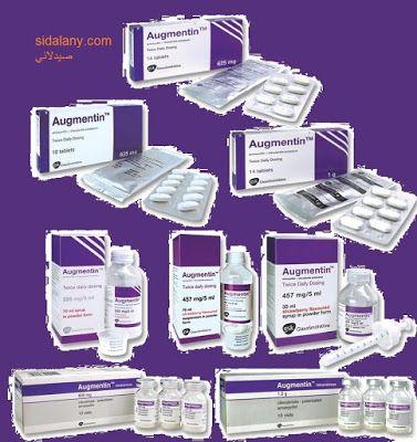 مضاد حيوي اوجمنتين للاسنان وعلاج الالتهابات البكتيرية دواعي و ارشادات الاستخدام Bacterial Infection Antibiotic Infections