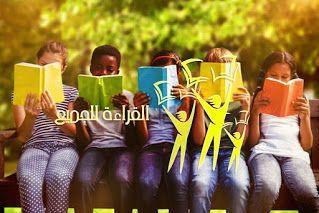 موضوع تعبير عن مهرجان القراءة للجميع بالعناصر لطلاب المدارس Reading Expressions Subjects