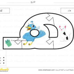 حرف الهاء لعبة بزل الحروف العربية للأطفال تعرف على شكل الحرف وصوته شمسات Arabic Alphabet Alphabet Puzzles Arabic Language