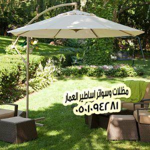 تركيب مظلات مظلات وسواتر اساطير العمار 0501094281 Patio Umbrella Patio Outdoor Decor