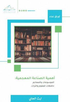 أهمية الصناعة المعجمية ليث العتابي Pdf Books