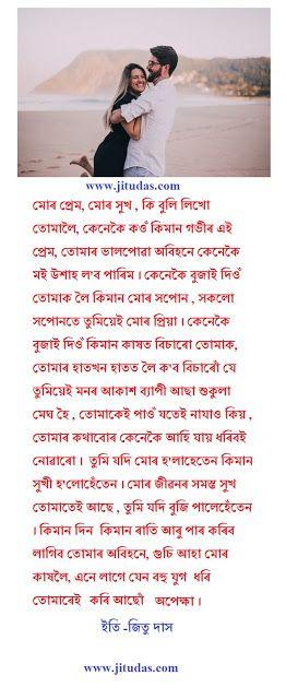 Assamese love letter for girlfriend 2018 by Jitu Das | Jitu Das Blog
