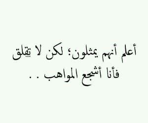 Pin By Sylvia Earle Deniz Biyologu On كلمات تستحق القراءة Arabic Calligraphy Calligraphy