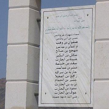 Battle Of Badr Islamic Calendar Battle Islam