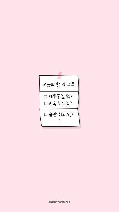 Best Aesthetic Wallpaper Iphone Korean 29 Ideas Iphone Wallpaper Korean Korea Wallpaper Kawaii Wallpaper