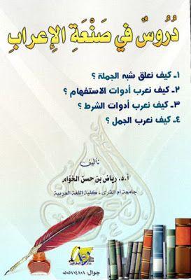 دروس في صنعة الإعراب رياض بن حسن الخوام Pdf Arabic Books Arabic Language Books
