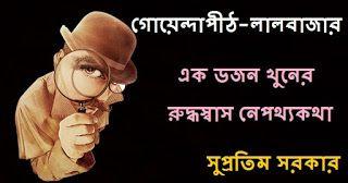 Pin On Bengali E Books Pdf