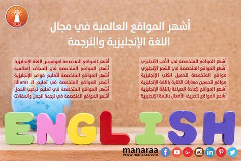 أشهر المواقع العالمية في مجال اللغة الإنجليزية والترجمة المنارة للاستشارات Education Idioms Study