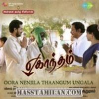 Eghantham 2018 Tamil Movie Mp3 Songs Download Isaimini