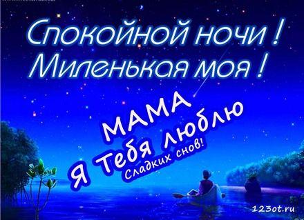 Nezhnaya Kartinka Spokojnoj I Miloj Nezhnoj Nochi Dlya Lyubimoj Mamochki