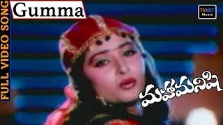 Maha Manishi Telugu Movie Songs Gumma Gumma Song Krishna Jayaprada S Janaki With Images Movie Songs Songs Telugu Movies