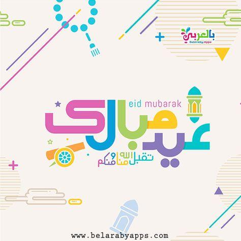 صور رسومات عيد الفطر المبارك رسم مظاهر العيد بالعربي نتعلم Eid Mubarak Eid Congratulations