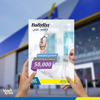 عروض اكسترا Extra على الأجهزة المنزلية والاجهزة الصغيرة Convenience Store Products Babyliss
