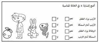 تمارين حول الأوضاع النسبية أمام وراء تحت فوق موارد المعلم Kids Education Learning Arabic Learning