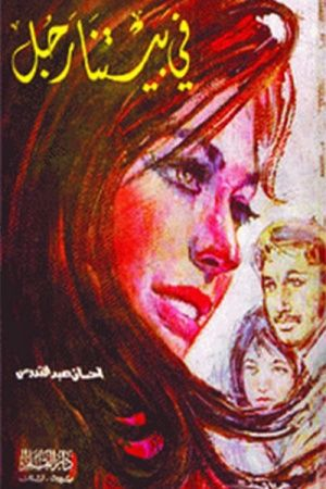 1919 Ahmed Mourad Pdf Download