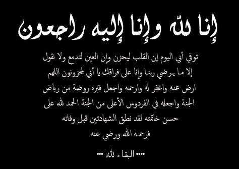 صور عزاء عن الأب 2020 Qoutes Arabic Calligraphy Oral