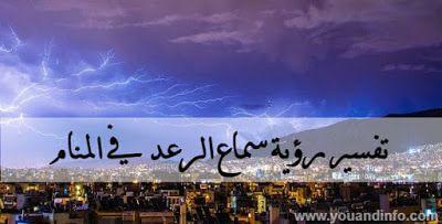 تفسير رؤية سماع الرعد في المنام Thunder Dream Screenshots