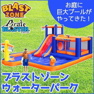 在庫有り 大型遊具 ブラストゾーン パイレーツ ブラスター イン