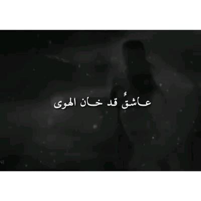 تباريح ثغرك في دمي Video Iphone Wallpaper Quotes Love Song Lyrics Wallpaper Funny Arabic Quotes