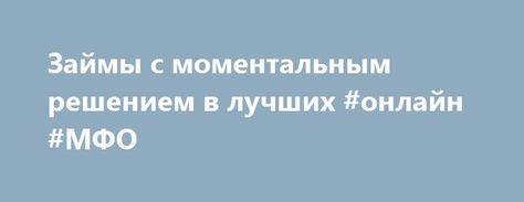 лучшие онлайн мфо россии