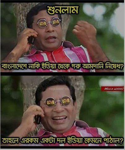 Fun Photos (Bangla)  Funny Picdump Funny Bengali Written Pictures