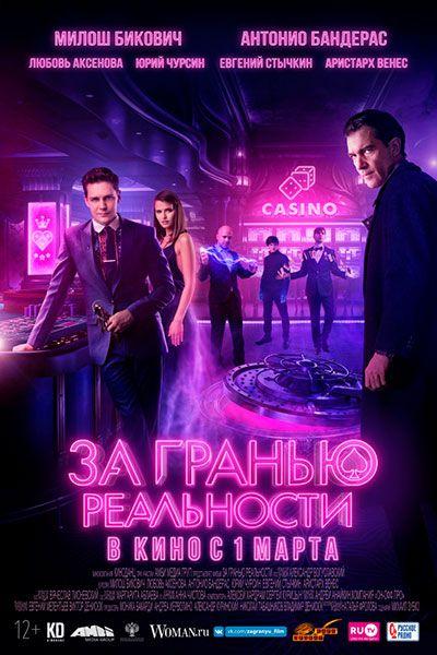 Фильмы про казино онлайн смотреть бесплатно по играть в казино на шару