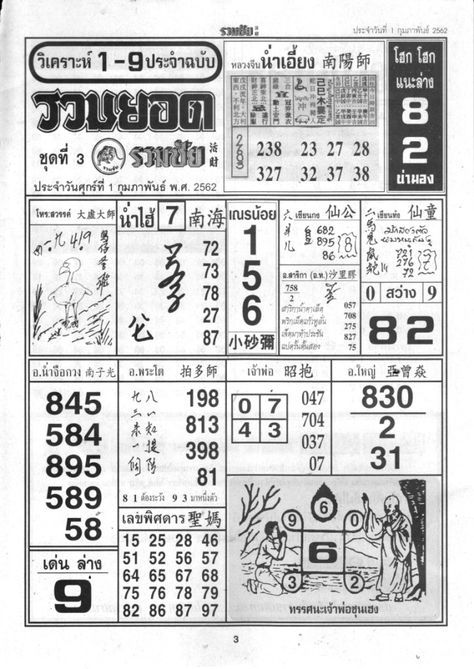Thai Lottery 4pc Paper First Lottery Tips Lottery Lottery