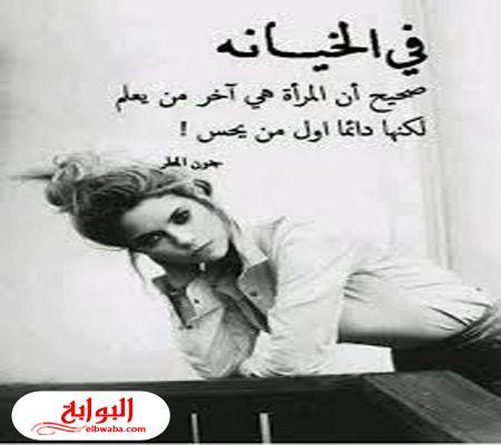كلام عن الخيانة الزوجية 2020 Funny Arabic Quotes Laughing Quotes Anger Quotes