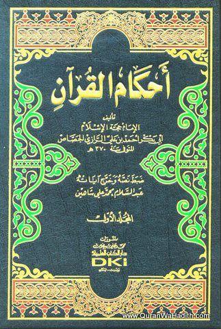 أحكام القرآن للجصاص أبو بكر أحمد بن علي الرازي الجصاص Ahkam Al Quran Jassas Ebooks Free Books Free Pdf Books Pdf Books Download