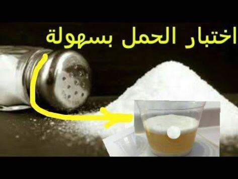 اختبار الحمل بسهولة فى المنزل ب الملح Salt Condiments Food